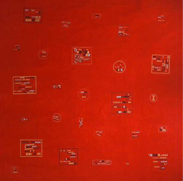 ZHENG GUOGU (NE EN 1970) * SEWING FOR ANOTHER TWO THOUSAND YEARS, 2006 Broderie sur…