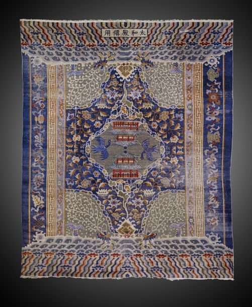 Rare tapis Impérial Chine Dynastie Qing, fin 19° siècle 372 x 280 cm Grand tapis…