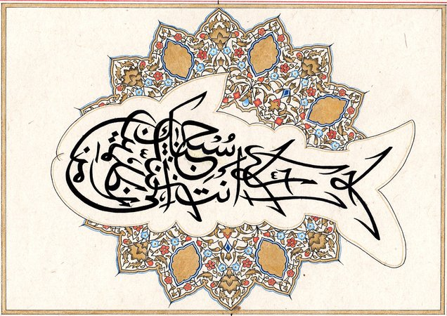 Calligraphic Fish Kailash Raj never fails to impress his spectators with his fin…
