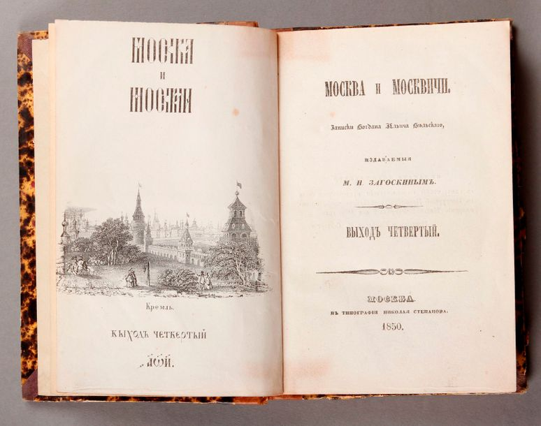 ZAGOSKIN (M.N.). Moscou et les Moscovites. Moscou, 1850. 4e parution (283 pages)…