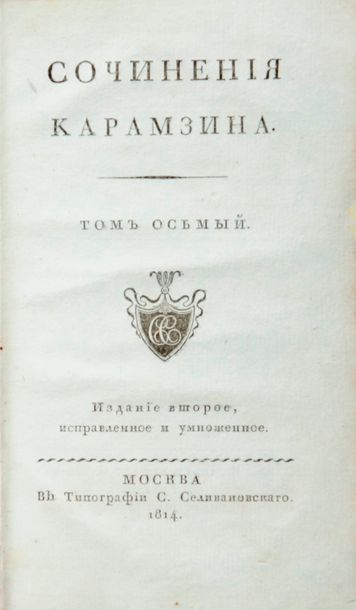 KARAMZINE Oeuvres. 9 tomes. 2e édition, Moscou, 1814. Ed. Selivanov. Complet.