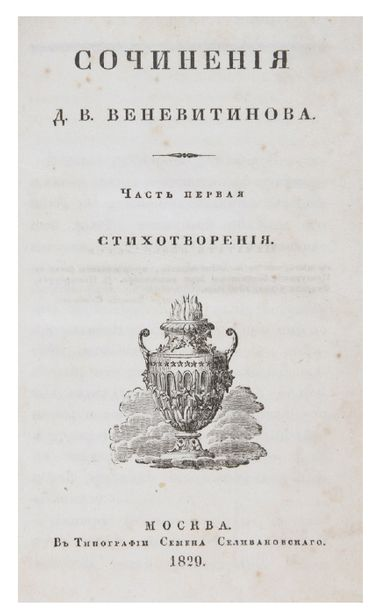 VENEVITINOV (D.V.). Oeuvres. Moscou, 1829. 1e partie, poèmes (128 pages).