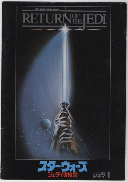 3 press books japonais Le retour du Jedi / Return of the Jedi (1983)  E. T. J2 (…