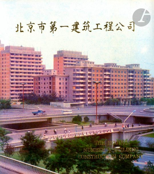 CHINE - Propagande. The Beijing Number 1 Building Construction Company. Chine, 1982.…